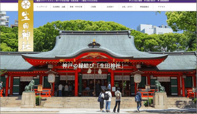 生田神社ホームページ
