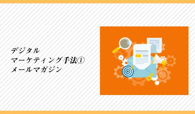 デジタルマーケティング手法 メールマガジン