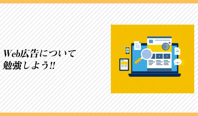 Web広告について勉強しよう
