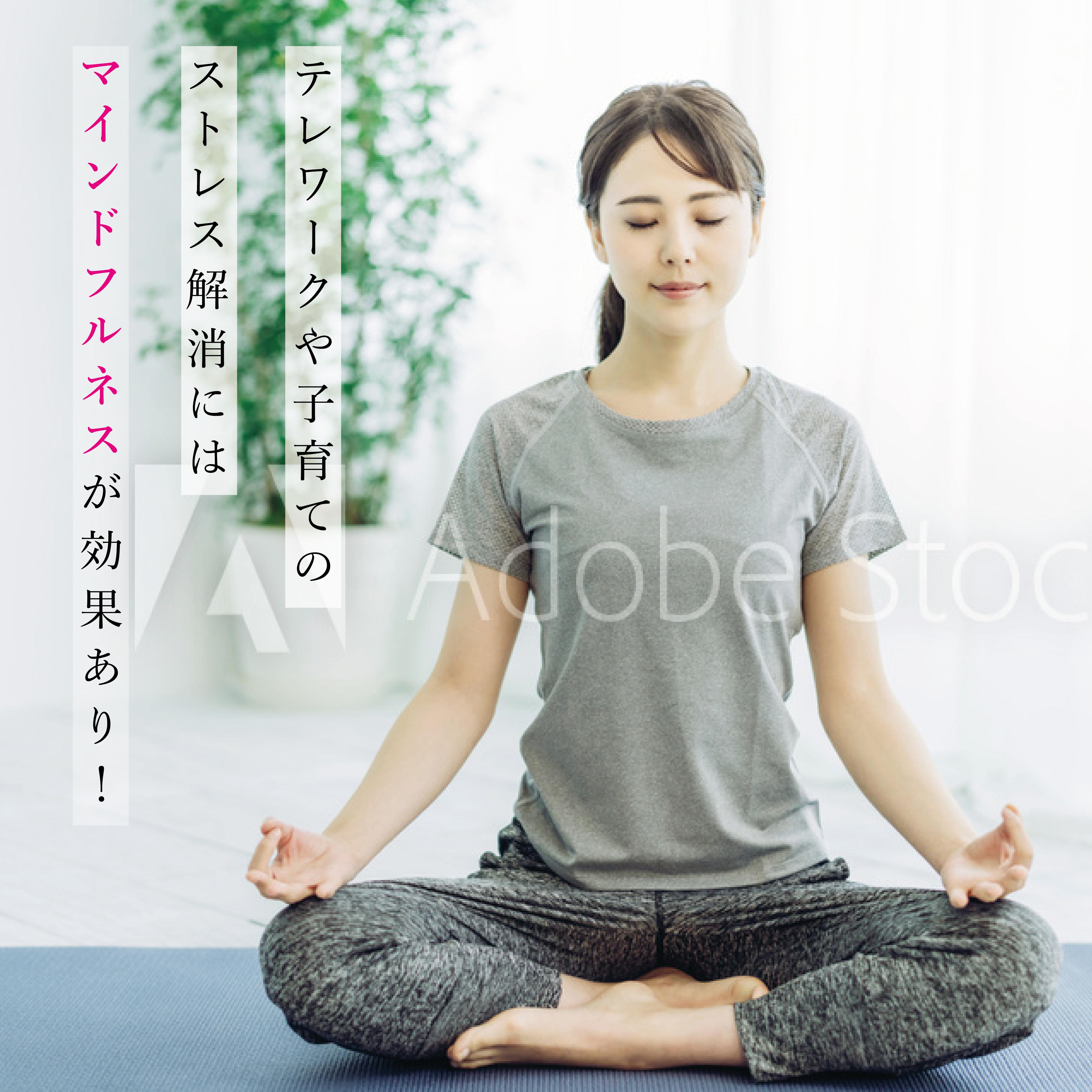 テレワークや子育てのストレス解消にはマインドフルネスが効果あり!   ホームページ制作 東大阪   デジタ...